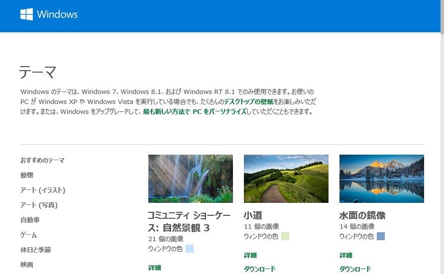 windowsのデスクトップのテーマを無料で配布して …