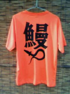 うなぎTシャツ