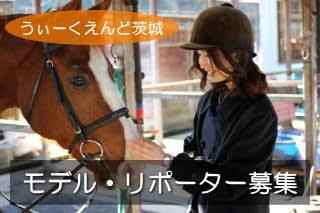 茨城県リポーターモデル募集