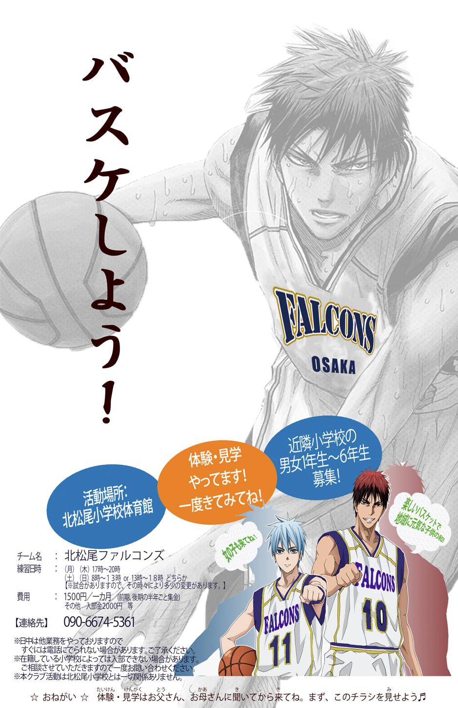 北松尾ファルコンズ☆ミニバスケットボールクラブ