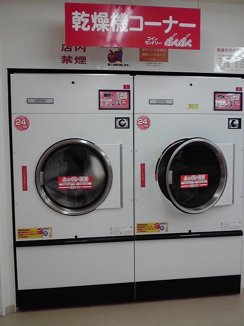 Laundry_0121