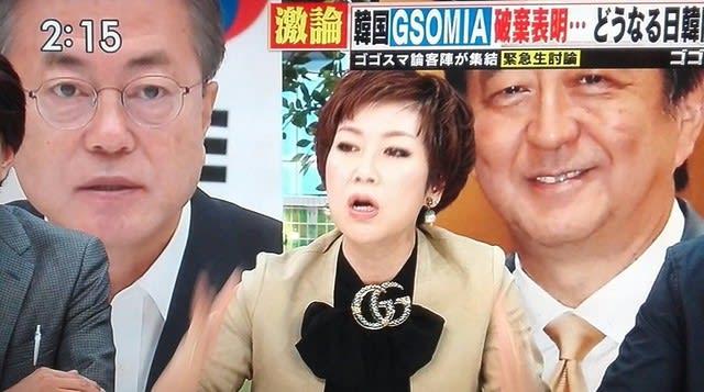 未聴昨日TBS「ゴゴスマ」金慶珠氏公平な発言時間機会を守らず