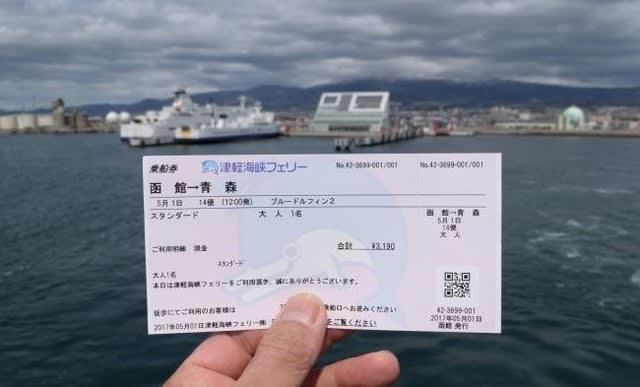 函館 津軽 海峡 フェリー