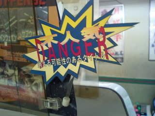 ケヅカの前の自販機のメッコールが先週から売り切れ疑獄