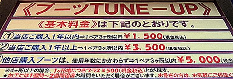 Tune08