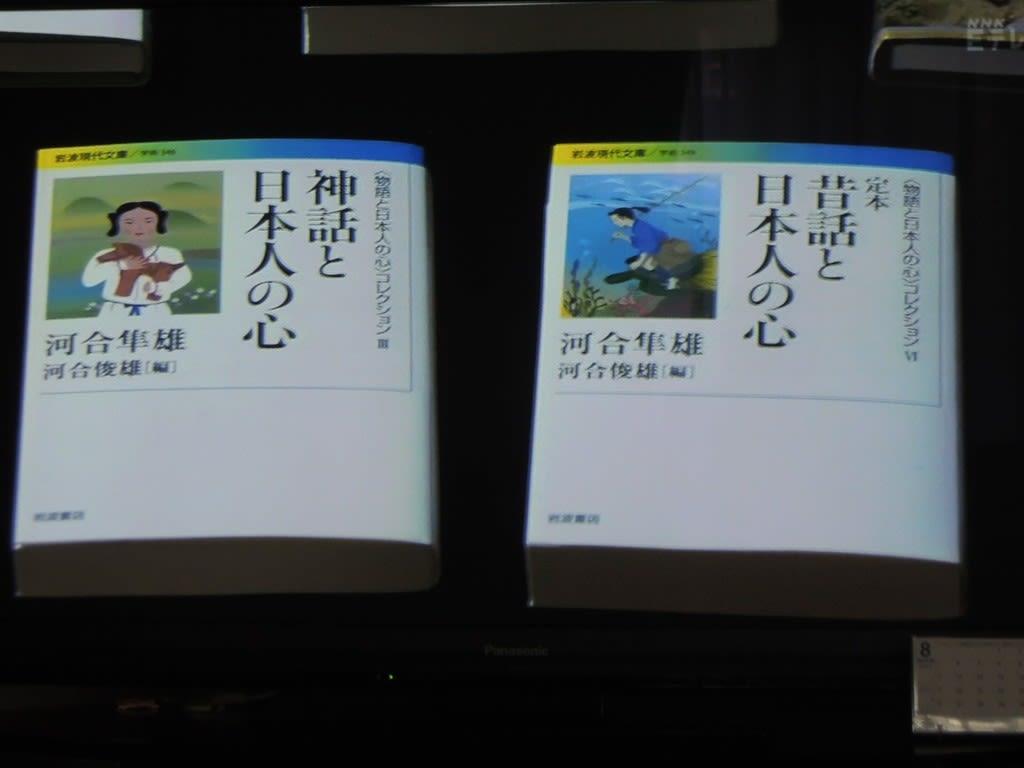 NHK 分de名著「河合隼雄スペシャル」放送のお …