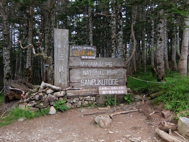 南アルプス・塩見岳(2) 「仏像構造線」を横切って三伏峠小屋へ - 心 ...