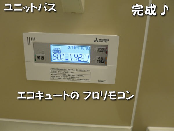 ユニットバス・エコキュートのリモコン
