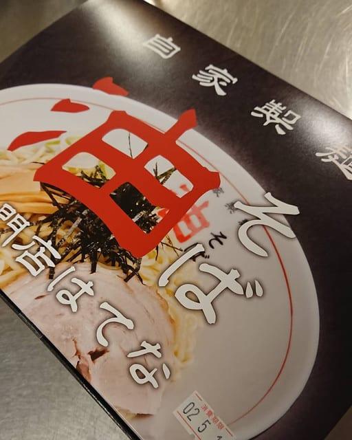 宮城県多賀城市にある油そば専門店はてな様の油蕎麦