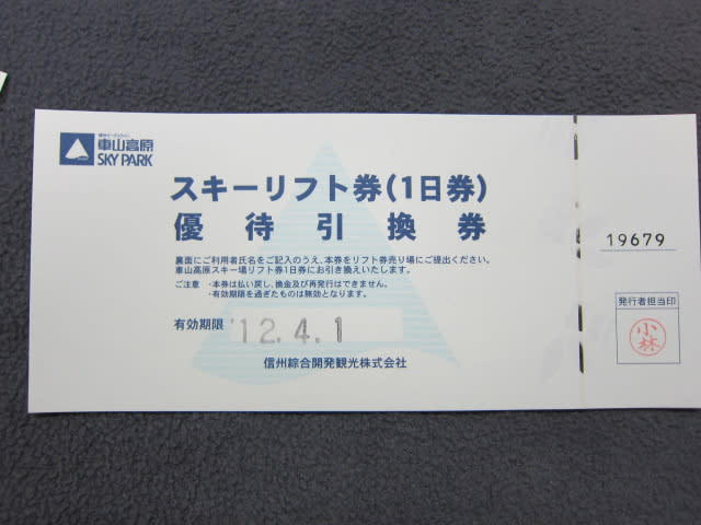 Kurumayama_005