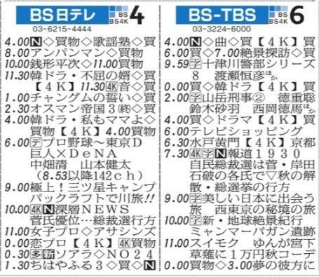 日テレ 番組 表 bs