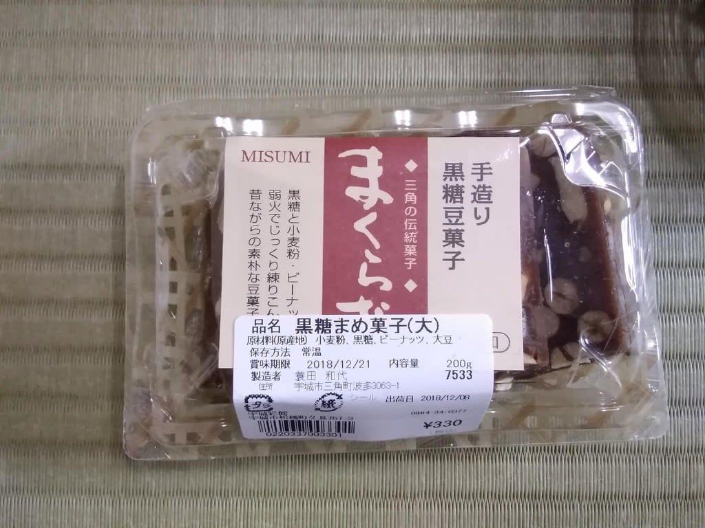 郷土菓子まくらぎ