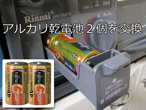 キャビネットコンロの電池交換の方法アルカリ乾電池