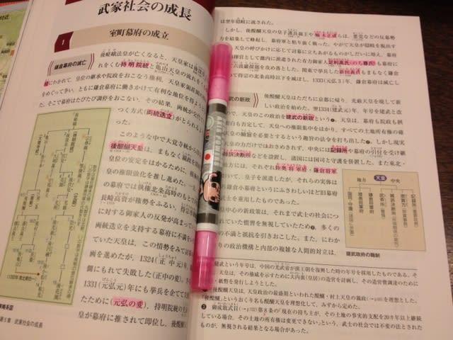 日本 史 教科書 マーカー 色分け