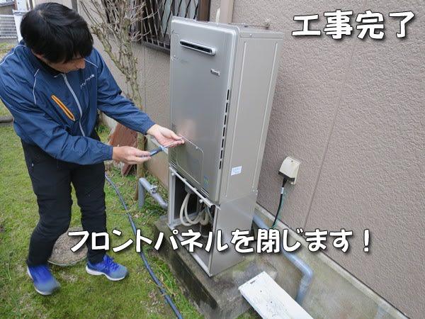 浴室暖房熱源機・給湯器_フロントパネルを閉じます。