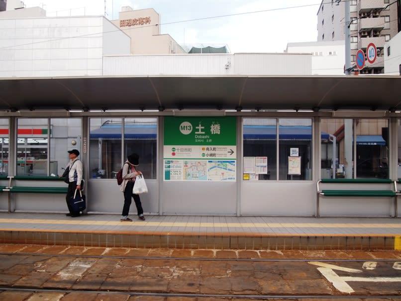 土橋停留場 広島電鉄 横川線 - ...