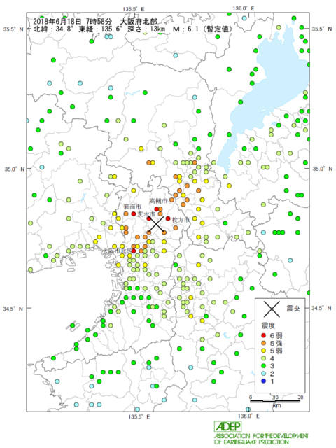 北部 地震 大阪