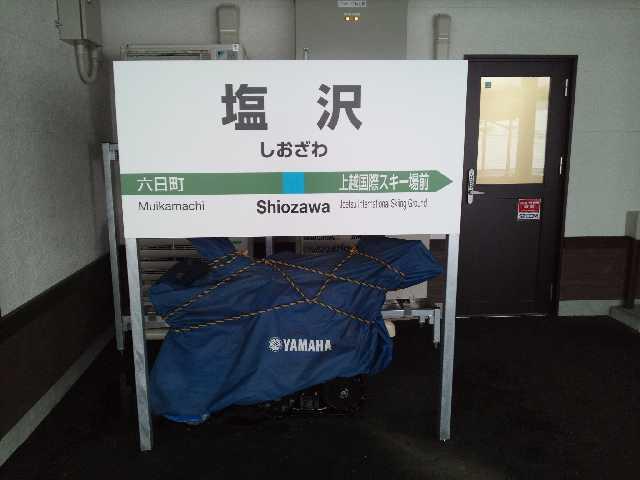 塩沢駅名標