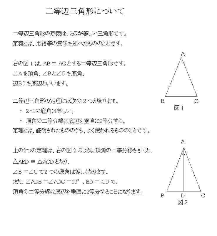 二等辺三角形の定義と定理 - 算数・数学が好きになりmath