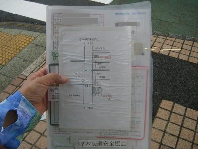 署 更新 免許 警察 厚木