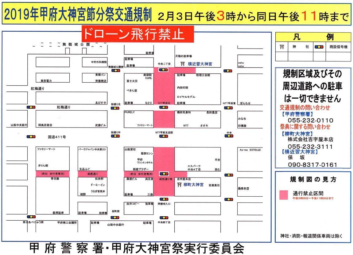 2019年大神宮節分祭交通規制