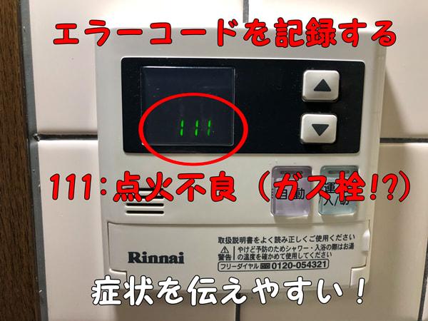 給湯器リモコン_エラーコードは記録する。