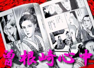 近松門左衛門NO.18・・・漫画「...