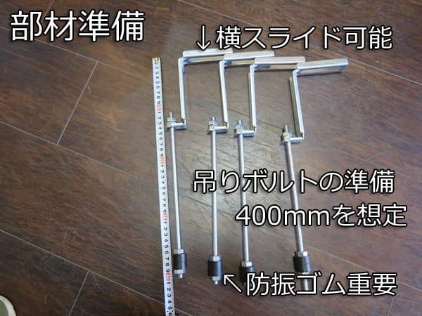 浴室暖房乾燥機BDV4104吊りボルト