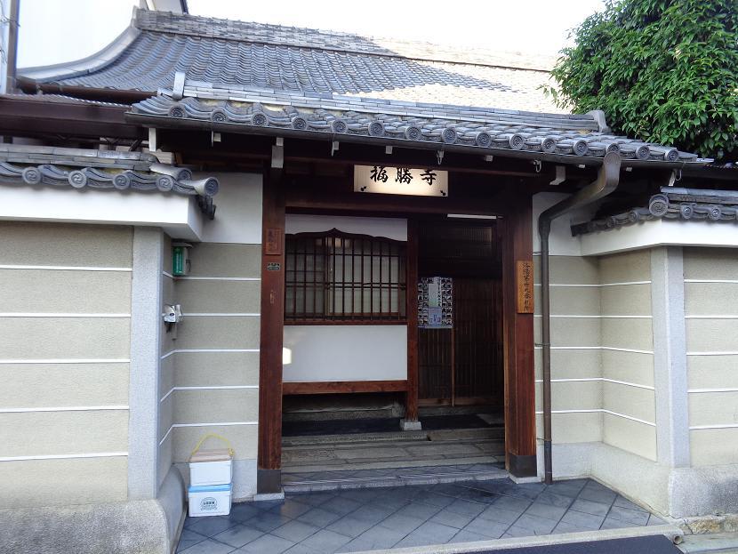 2013 11/1の拝観報告9 最終(福...