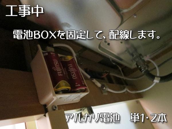 電池BOXを固定して、配線します。