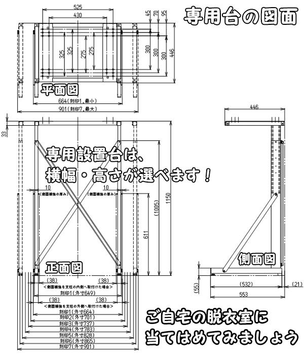 RDT-52SAの専用台の図面