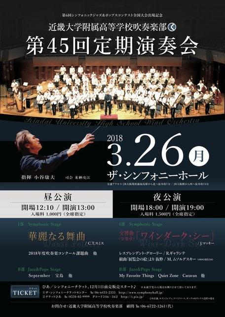 関西 吹奏楽 コンクール 2019 タイム テーブル