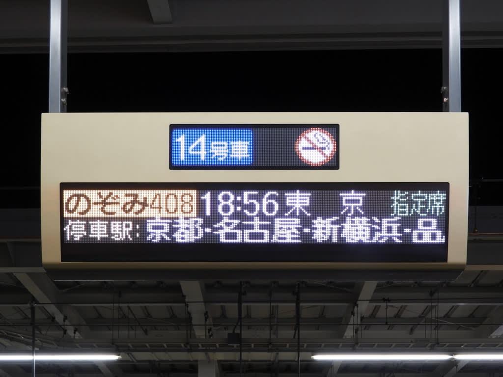 新幹線 駅 停車 東海道 のぞみ