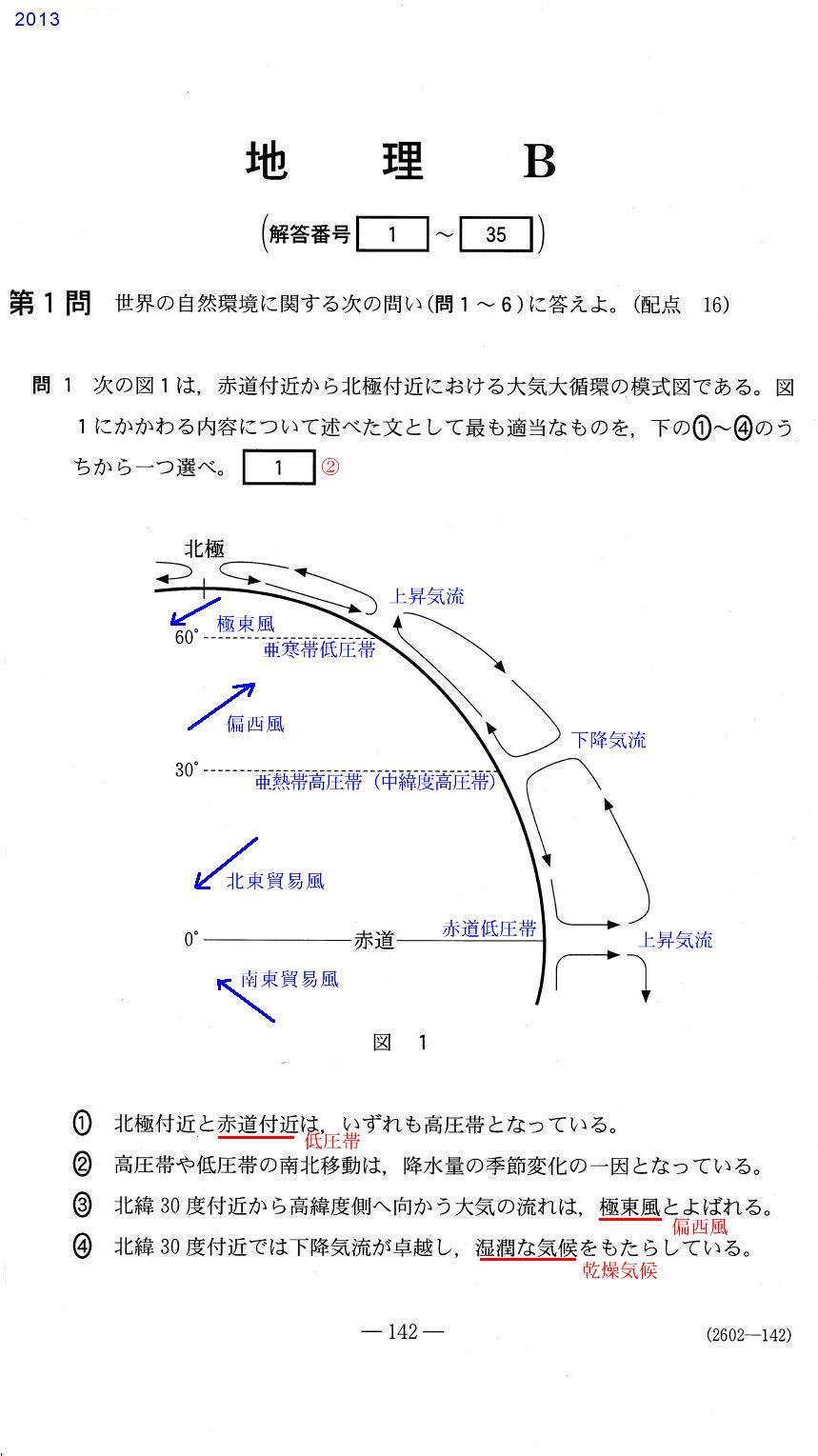 地理B第1問 センター試験解答解説(2013年) - 地理B問題解答解説 ...