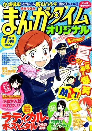 Manga_time_or_2013_07
