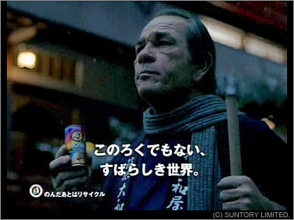 SUNTORY BOSS CM 「宇宙人ジョーンズ 人類史」篇 - 【静電気を除去 ...
