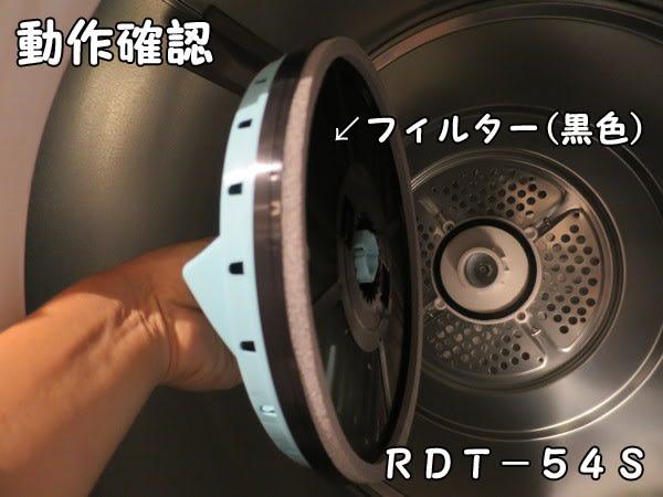 RDT-54S_フィルター