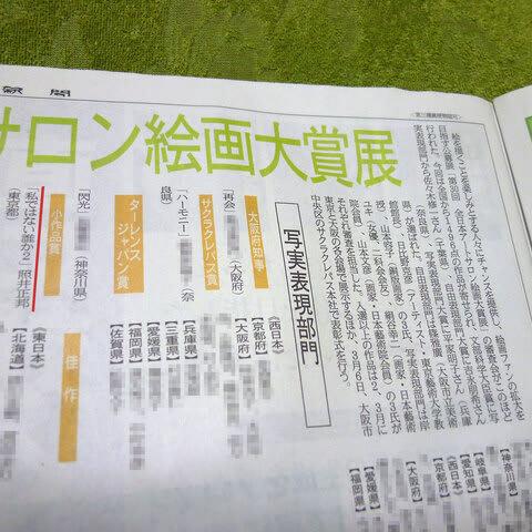第30回全日本アートサロン絵画大賞展小作品賞受賞の記事