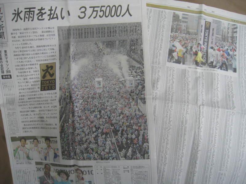 Tokyo_marathon_002