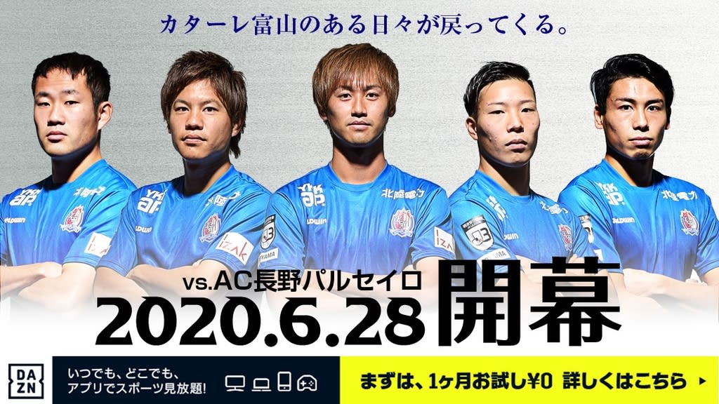 カターレ富山の開幕は6月28日、長野パルセイロ戦! - 楽しい時間