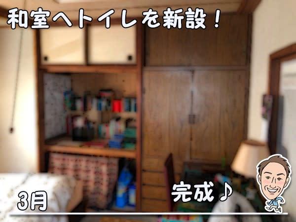 博多の建築士三兄弟_和室へトイレを新設・工事前