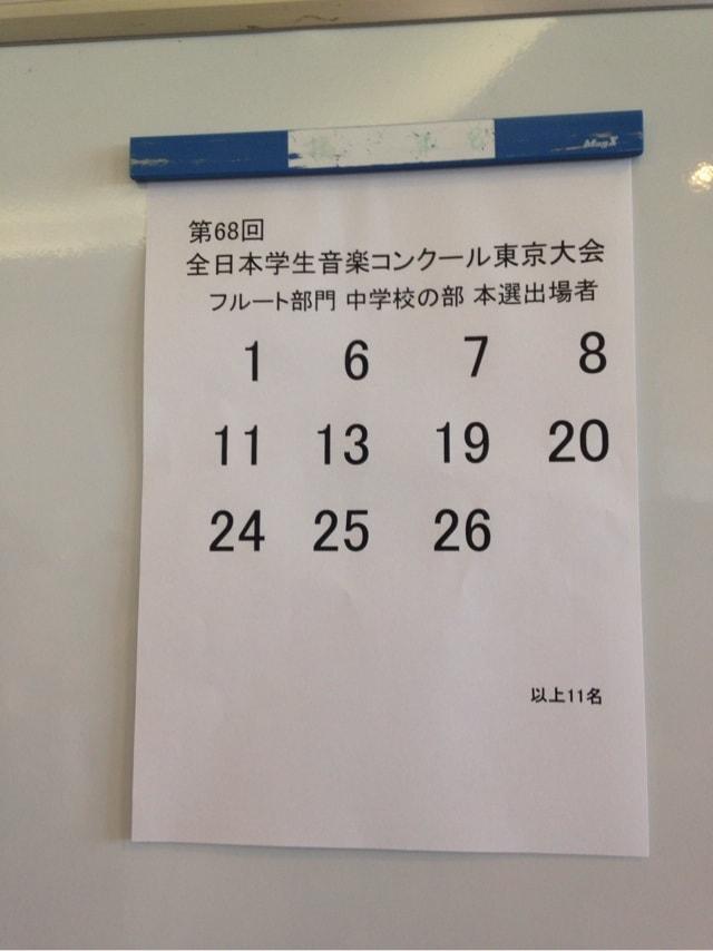 全日本 学生 音楽 コンクール 2019 結果