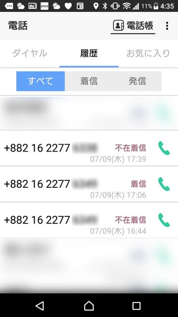 国 国際 番号 電話