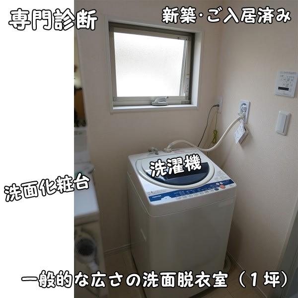 ガス衣類乾燥機の専門診断_一般的な洗面脱衣室