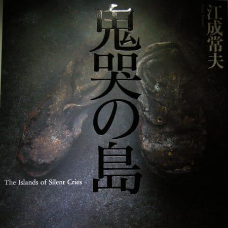 江成常夫写真集『鬼哭の島』