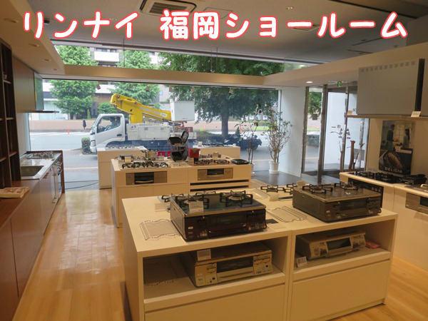 リンナイ福岡ショールーム・デリシアも展示してあります。
