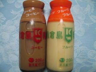 フルーツ牛乳&コーヒー牛乳』倉...