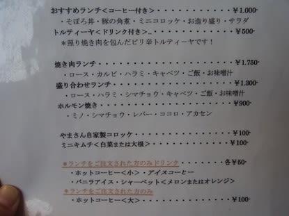 さん 阪本 やま 焼肉レストランやまさん阪本深井店(堺/焼肉)