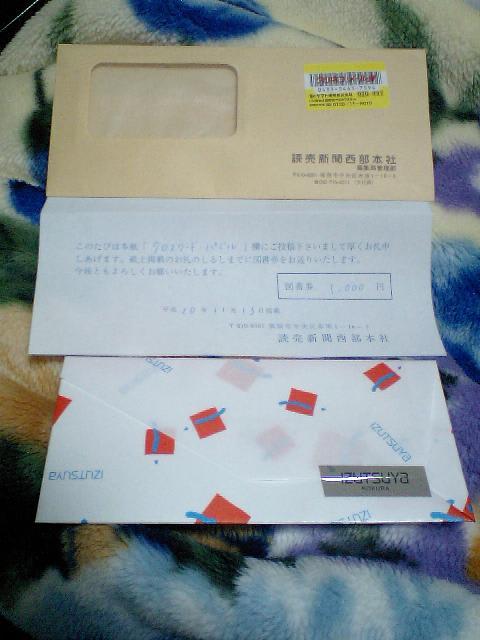 Present_200901_tosyocard01_3