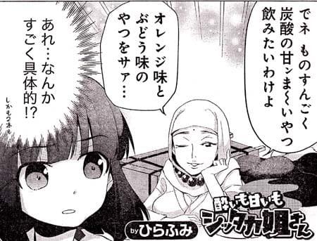 Manga_club_or_2014_06_p013